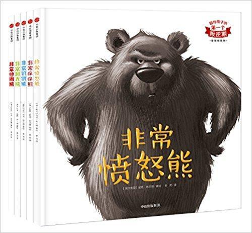 经典低幼情绪绘本:非常熊系列(附主题贴纸一张)