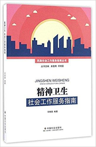 精神卫生社会工作服务指南 / 民政社会工作服务指南丛书