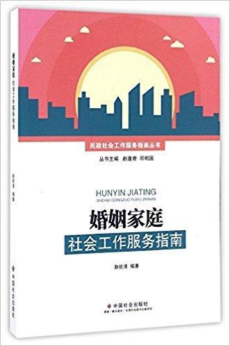 婚姻家庭社会工作服务指南 / 民政社会工作服务指南丛书