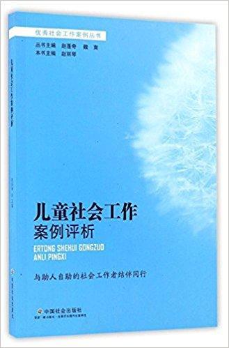 儿童社会工作案例评析 / 优秀社会工作案例丛书