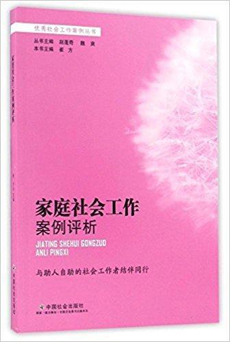 家庭社会工作案例评析 / 优秀社会工作案例丛书