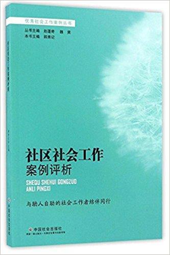 社区社会工作案例评析 / 优秀社会工作案例丛书