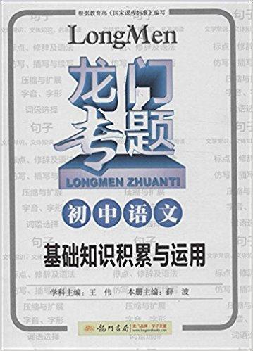 龙门专题:初中语文(基础知识积累与运用)