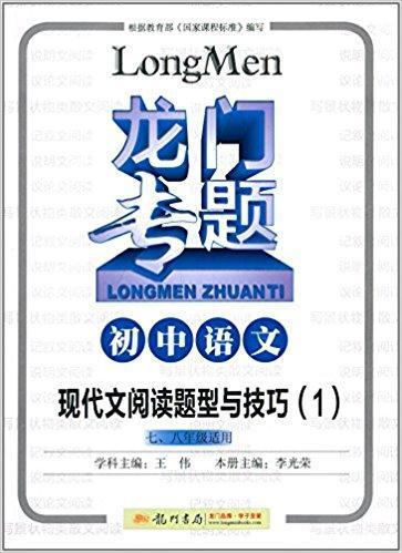 龙门专题:现代文阅读题型与技巧1(初中语文)(七、八年级适用)