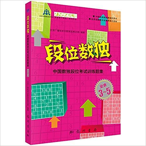 段位数独:中国数独段位考试训练题集(业余3-5段)