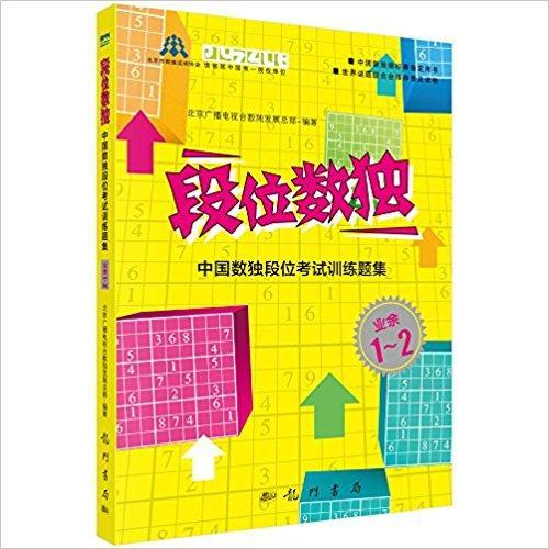 段位数独:中国数独段位考试训练题集(业余1-2段)