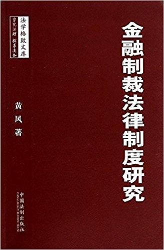 金融制裁法律制度研究