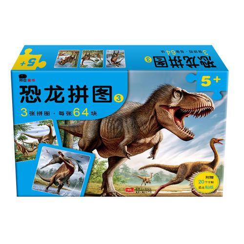 邦臣小红花·恐龙拼图. 3