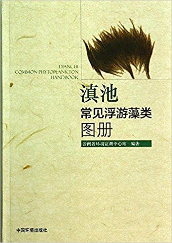 滇池常见浮游藻类图册