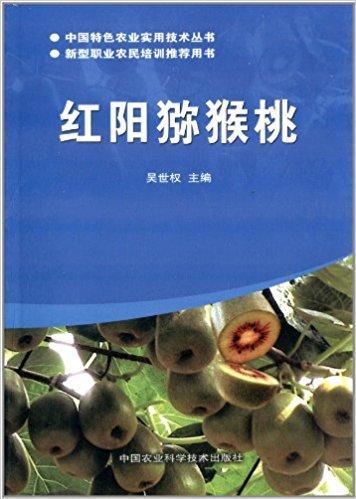 中国特色农业实用技术丛书:红阳猕猴桃