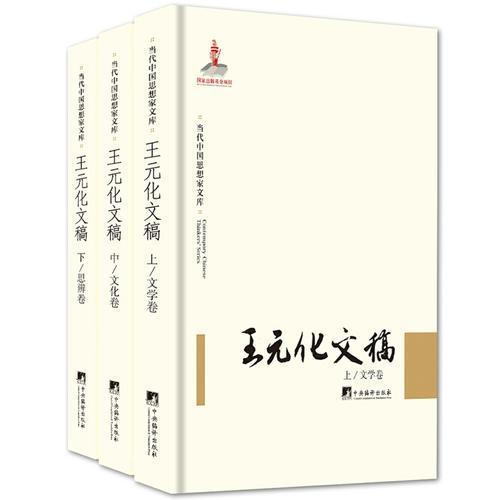 王元化文稿