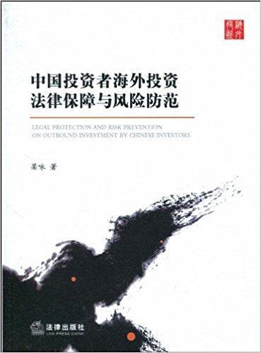 中国投资者海外投资法律保障与风险防范