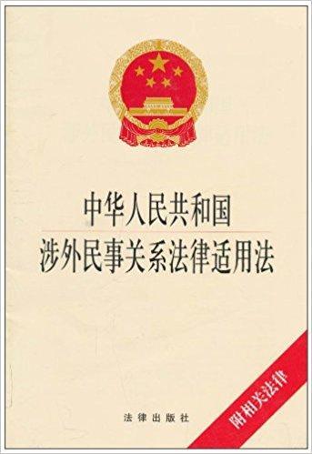 中华人民共和国涉外民事关系法律适用法