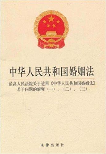 中华人民共和国婚姻法:含司法解释1、2、3