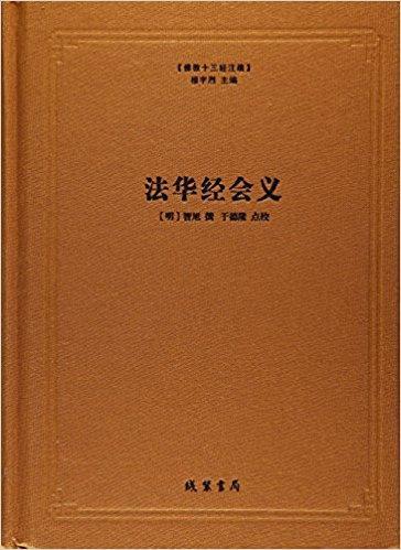 法华经会义(精) / 佛教十三经注疏