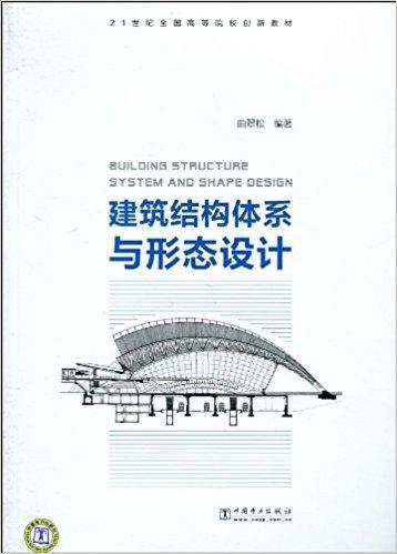建筑结构体系与形态设计