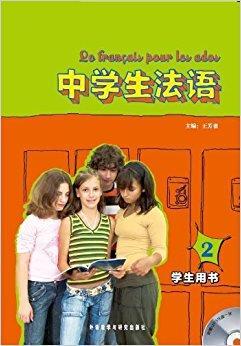 中学生法语(2)(学生用书)(附MP3光盘1张)