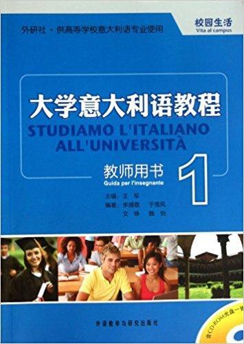 大学意大利语教程1(教师用书)