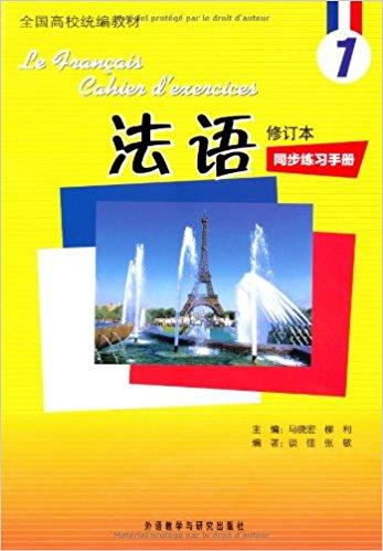 法语1:同步练习手册(修订本)
