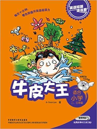 英语短篇连连看:牛皮大王(适合小学2、3年级)(附CD光盘2张)