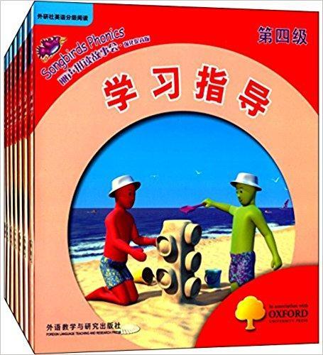 外语社英语分级阅读:丽声拼读故事会(强化提高版)(第4级)(套装共7册)