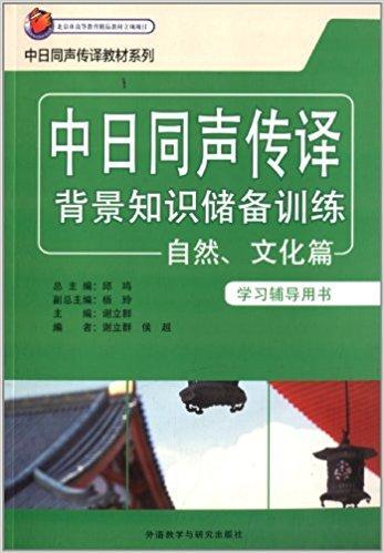 中日同声传译背景知识储备训练:自然、文化篇(学习辅导用书)