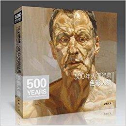 500年大师经典色彩人物