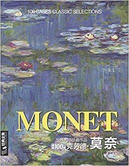世界大师经典作品精选100例:克劳德·莫奈