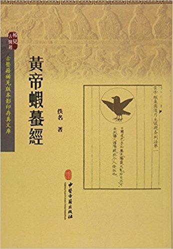 黄帝蝦蟇经 / 古医籍稀见版本影印存真文库