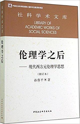 伦理学之后:现代西方元伦理学思想(修订本)
