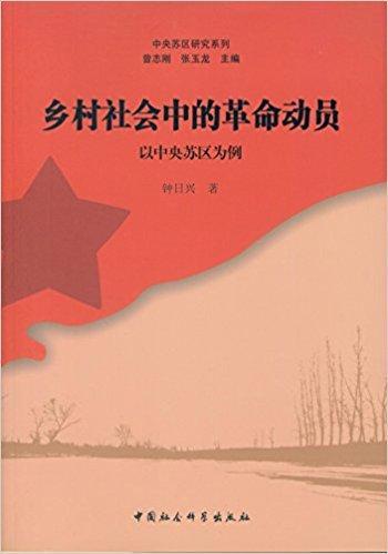 乡村社会中的革命动员:以中央苏区为例