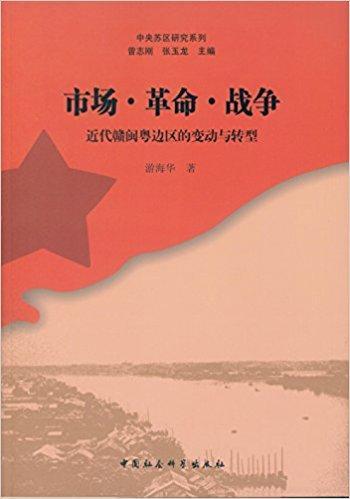 市场·革命·战争:近代赣闽粤边区的变动与转型