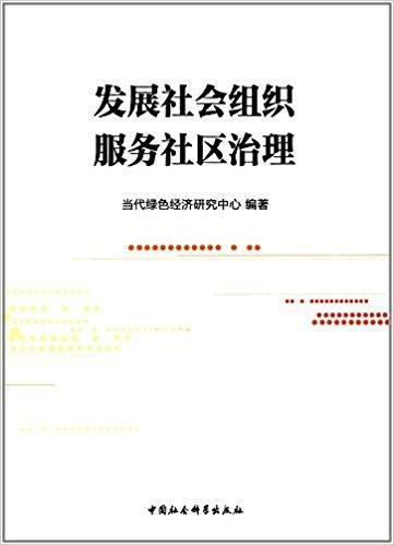 发展社会组织 服务社区治理