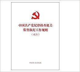中国共产党纪律检查机关监督执纪工作规则(试行)(单行本)