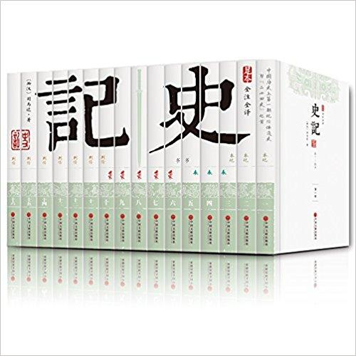 史记(套装共16册)
