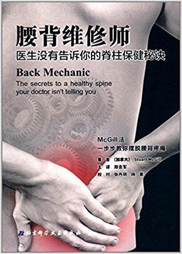 腰背维修师:医生没有告诉你的脊柱保健秘诀