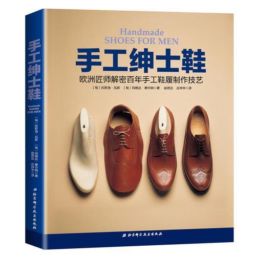 手工绅士鞋:欧洲匠师解密百年手工鞋履制作技艺