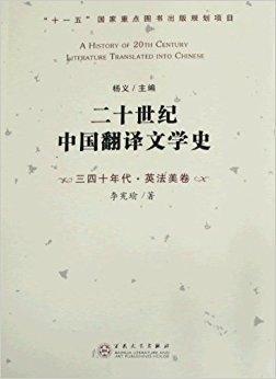 二十世纪中国翻译文学史-三四十年代?英法美卷