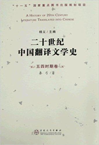二十世纪中国翻译文学史-五四时期卷