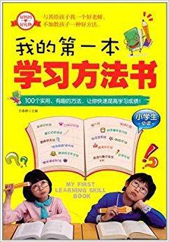 我的第一本学习方法书