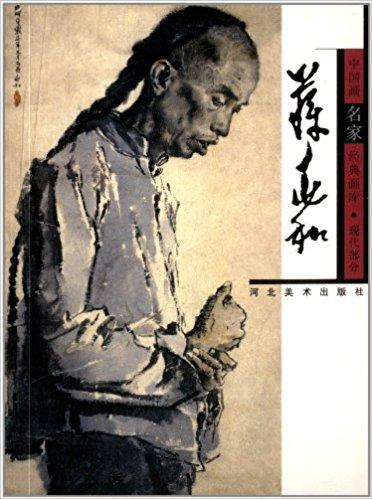 中国画名家经典画库·现代部分:蒋兆和