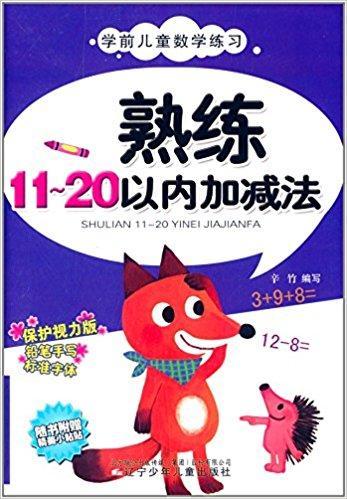 学前儿童数学练习:熟练11-20以内加减法(保护视力版)(附精美小粘贴)