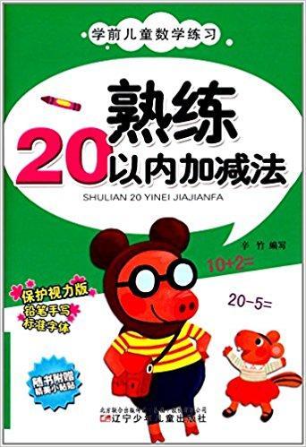 学前儿童数学练习:熟练20以内加减法(保护视力版)(附小粘贴)