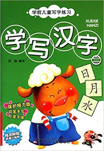 学前儿童写字练习:学写汉字2(保护视力版)