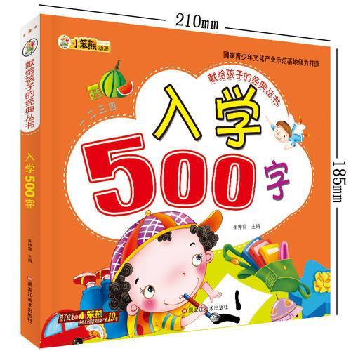 献给孩子的经典丛书*入学500字