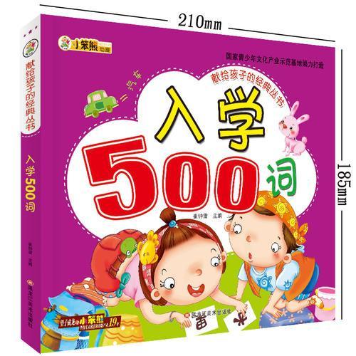 献给孩子的经典丛书*入学500词