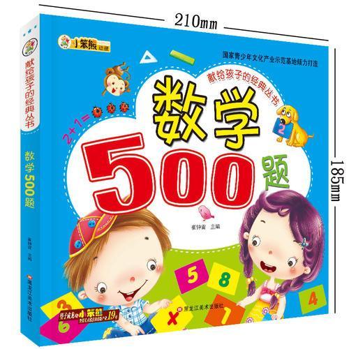 献给孩子的经典丛书*数学500题