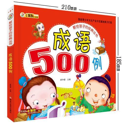 献给孩子的经典丛书*成语500例