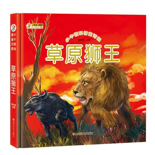 小牛顿科普童话园*草原狮王