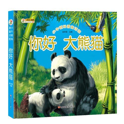 小牛顿科普童话园*你好 大熊猫
